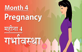 4. Know more about your baby and how you feel this month